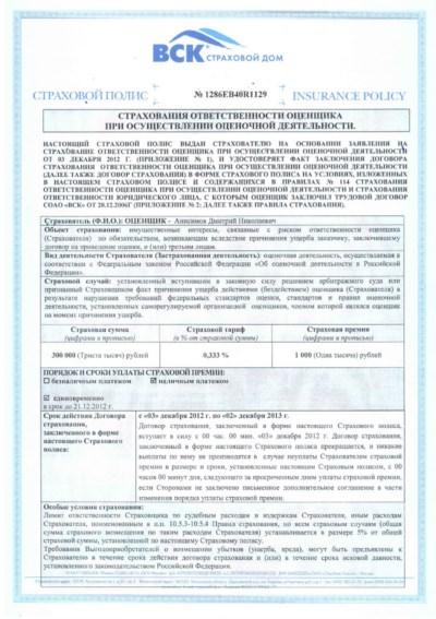 Профессиональная ответственность застрахована в СОАО «ВСК»